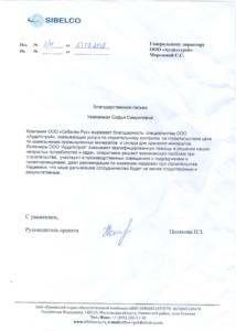 Письмо благодарственное Cибелко